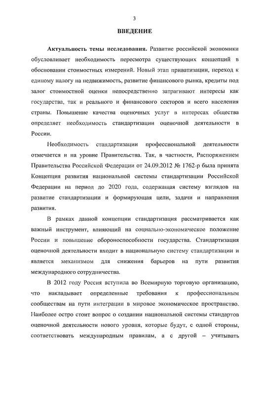 Содержание Совершенствование стандартизации оценочной деятельности в России