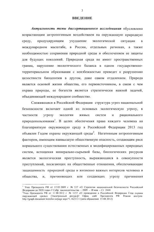 Содержание Региональные особенности экологической преступности на Северо-востоке России
