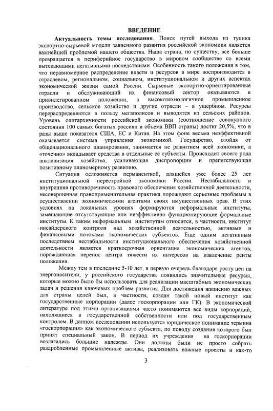 Содержание Влияние рентоориентированного поведения на инвестиции российских государственных корпораций
