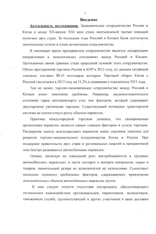 Содержание Стратегия развития приграничных автомобильных перевозок между КНР и РФ