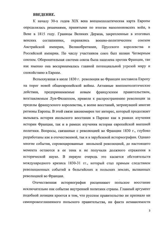 Содержание Внешняя политика Российской Империи в условиях европейского кризиса 1830-31 гг.
