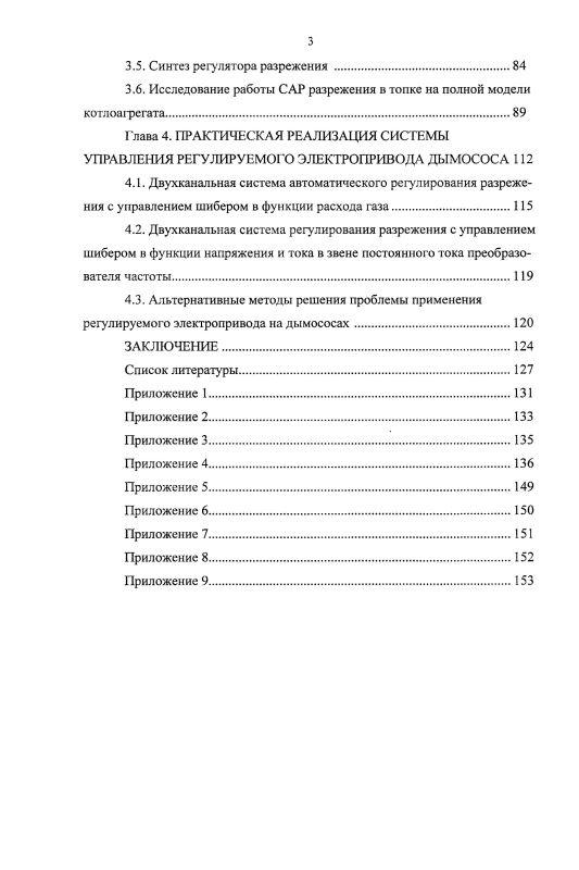 Содержание Разработка системы управления электроприводом дымососа водогрейного котла