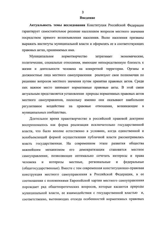 Содержание Нормативные правовые акты органов и должностных лиц местного самоуправления в Российской Федерации