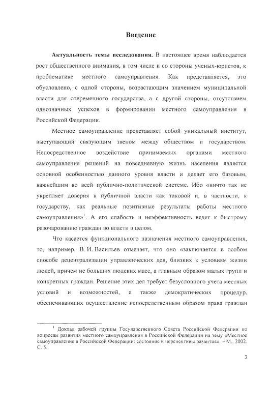 Содержание Конституционно-правовые основы межмуниципального сотрудничества в Российской Федерации