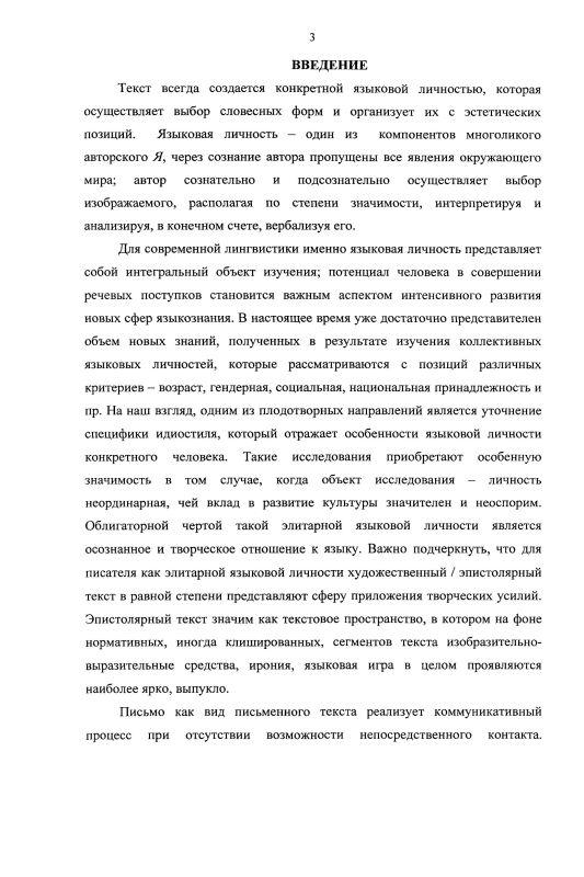 Содержание Эпистолярий Л. Стерна: коммуникативно-прагматический и лингвокультурный аспекты