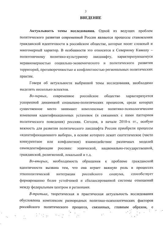 Содержание Становление общероссийской гражданской идентичности в республиках Северного Кавказа : политико-психологический анализ
