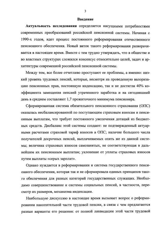 Содержание Тенденции развития российской пенсионной системы