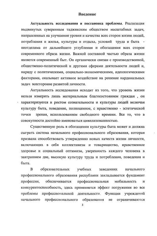Содержание Педагогические основы формирования культуры быта у учащихся как фактор конкурентоспособности специалистов сферы обслуживания : на материалах профессиональных лицеев Республики Таджикистан