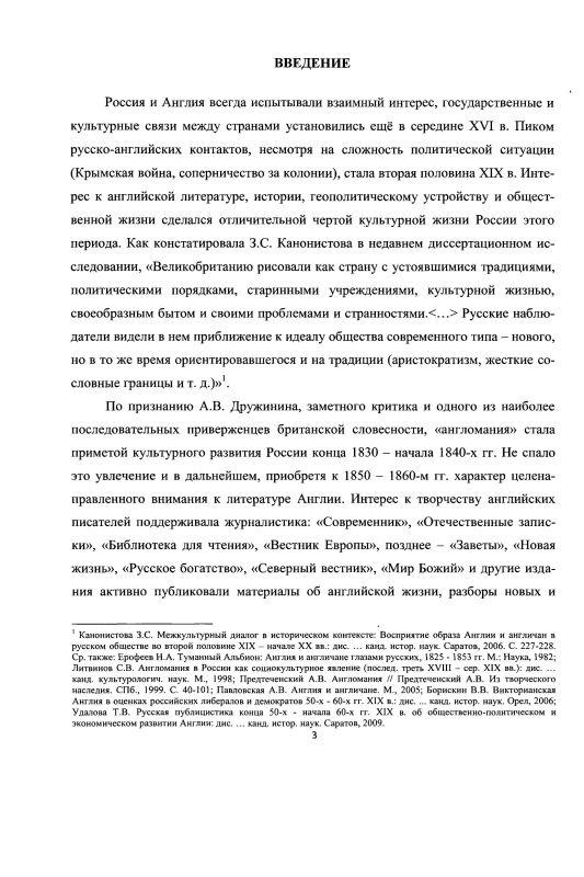 Содержание Критическая и переводческая рецепция творчества Шарлотты Бронте в русской литературе второй половины XIX века