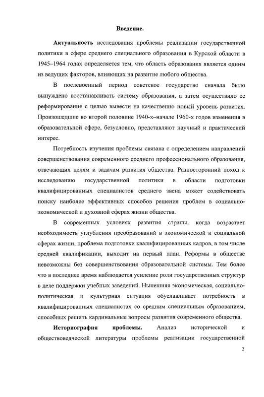 Содержание Реализация государственной политики в сфере среднего специального образования в Курской области в 1945-1964 годах