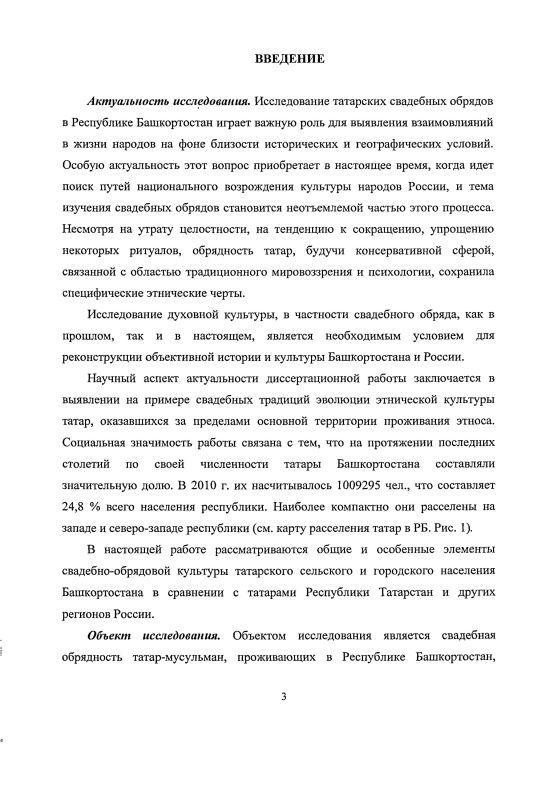 Свадебный обряд крымских татар | 800x533