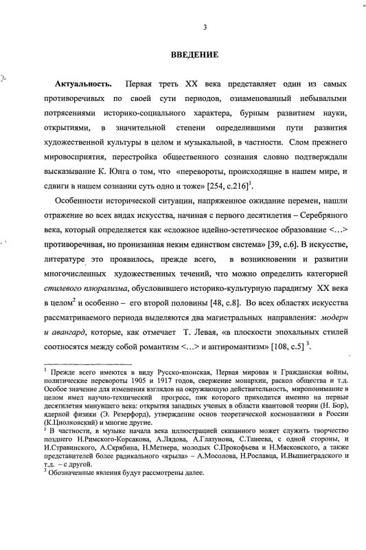 Содержание Полифония в русской фортепианной сонате первой трети XX века