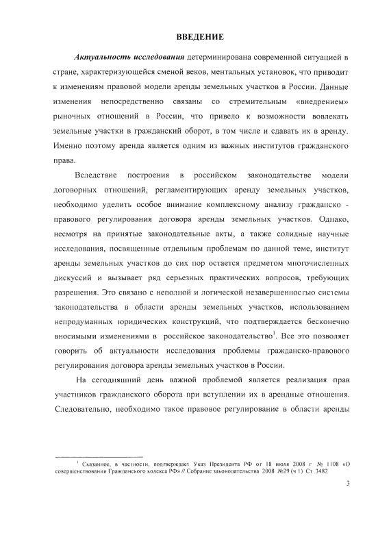 Содержание Гражданско-правовое регулирование договора аренды земельных участков в России