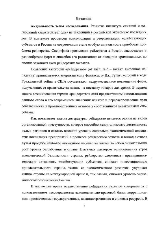 Содержание Рейдерство как фактор возникновения угроз экономической безопасности Российской Федерации