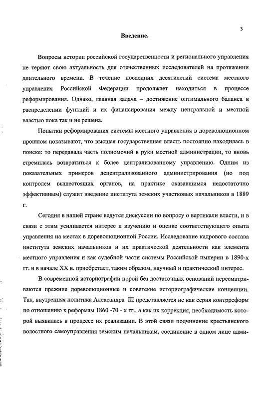 Содержание Институт земских участковых начальников Орловской губернии в конце XIX - начале XX вв.