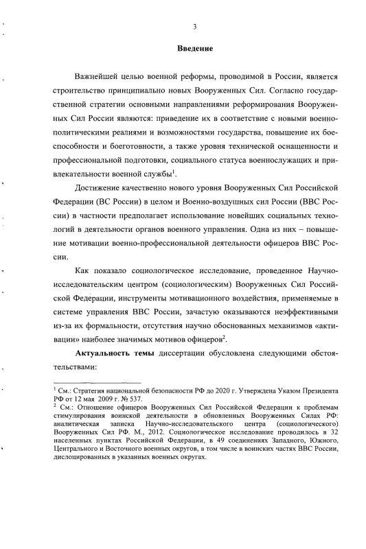 Содержание Мотивация военно-профессиональной деятельности офицеров Военно-воздушных сил Российской Федерации : социолого-управленческий аспект