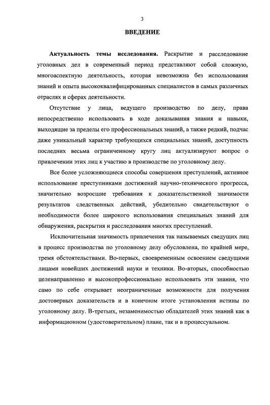 Содержание Процессуальное положение специалиста в уголовном судопроизводстве России