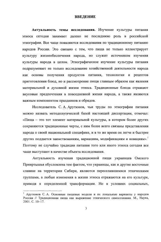 Содержание Традиционная пища украинцев Омского Прииртышья в XX - начале XXI века