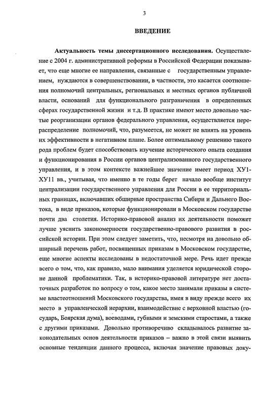 Содержание Организационно-правовые основы деятельности приказов как органов централизованного управления в Московском государстве XVI - XVII вв.