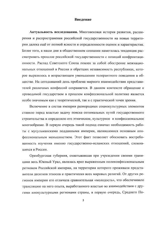Содержание Государственно-исламские отношения на территории Оренбургской губернии : 1744-1905