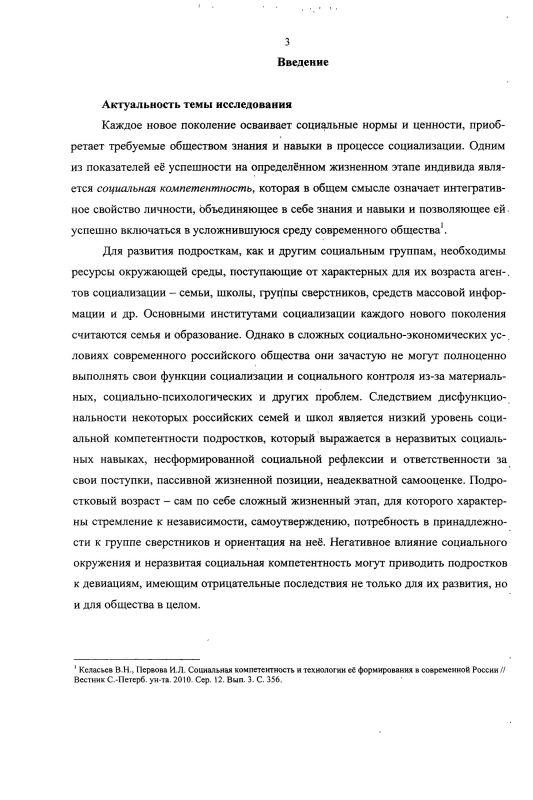 Содержание Формирование социальной компетентности подростков Санкт-Петербурга