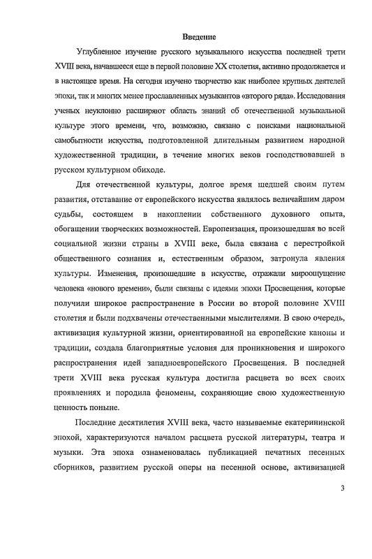 Содержание Русское скрипичное искусство последней трети XVIII века и деятельность И. Хандошкина