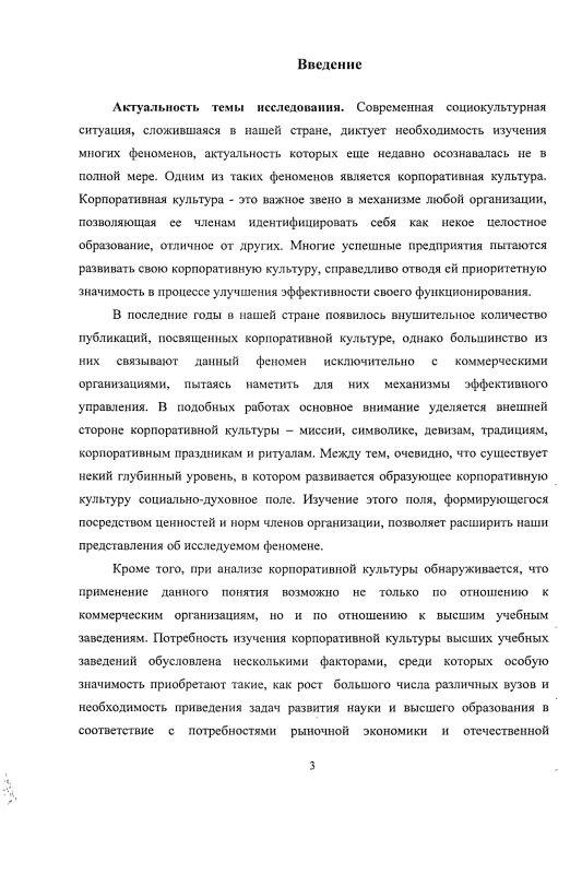 Содержание Аксиологические аспекты формирования корпоративной культуры современного российского студенчества