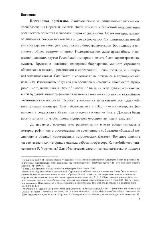 Содержание Образы отставного сановника: С.Ю. Витте и общественное мнение : 1906-1915 гг.