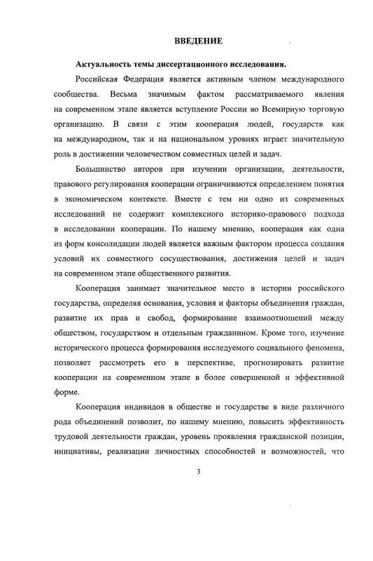 Содержание Организационно-правовые основы развития кооперации в России