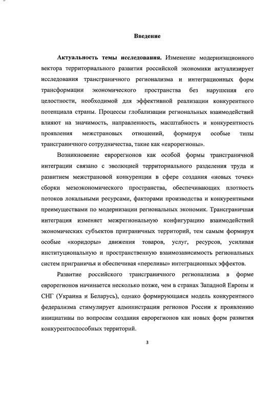 """Содержание Трансграничная интеграция мезоэкономического пространства РФ : на примере Еврорегиона """"Донбасс"""""""