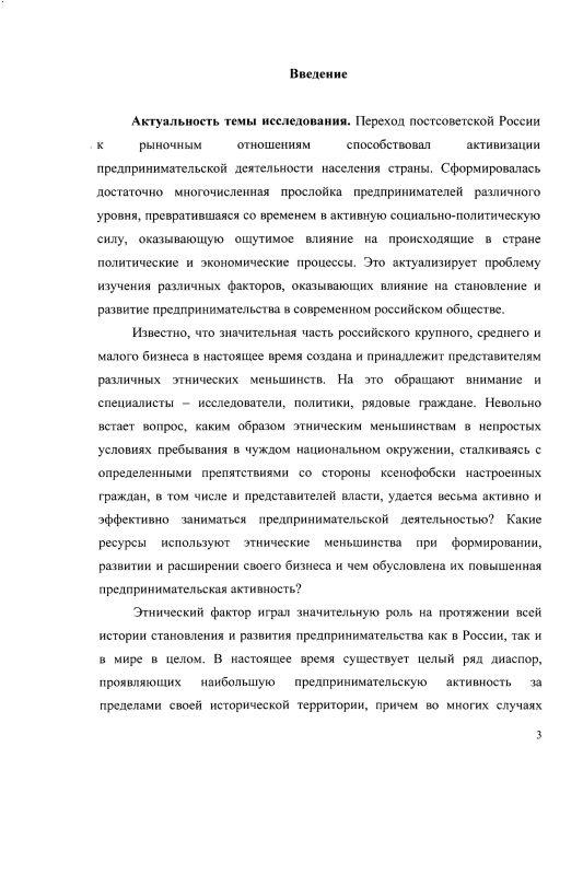 Содержание Этническое предпринимательство в современной России : социально-философские аспекты