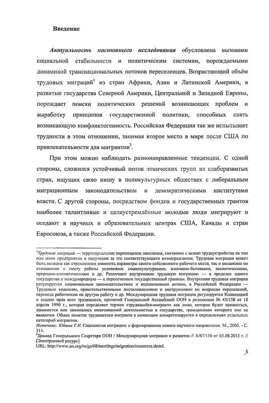 Содержание Миграционная политика современной России и национальная безопасность