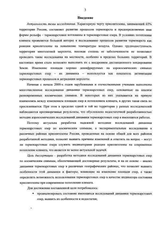 Содержание Исследование динамики термокарстовых озер в различных районах криолитозоны России по космическим снимкам
