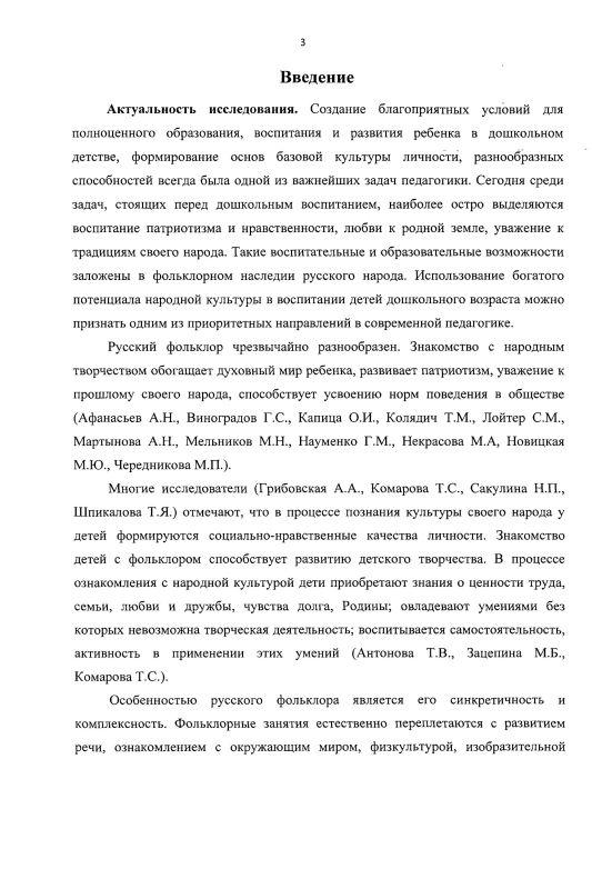 Содержание Русский фольклор в коррекционно-развивающей работе с дошкольниками с задержкой психического развития
