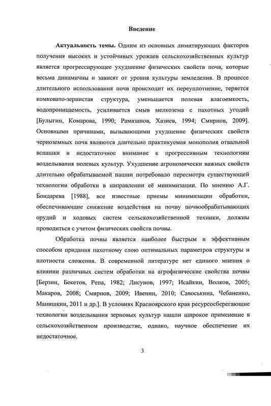 Содержание Динамика водно-физических свойств черноземов Красноярской лесостепи в условиях ресурсосберегающих технологий основной обработки