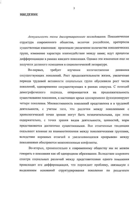 Содержание Молодое поколение современной России: устойчивость и изменчивость трудовой деятельности как факторы структурирования