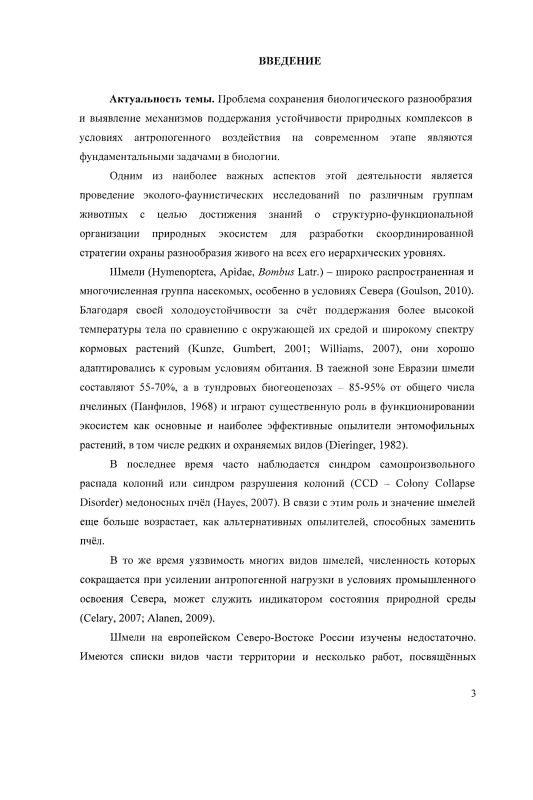 Содержание Разнообразие и экология шмелей (Hymenoptera, Apidae, Bombus Latr.) европейского Северо-Востока России