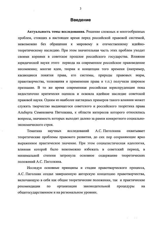 Содержание Теоретико-правовые концепции А.С. Пиголкина