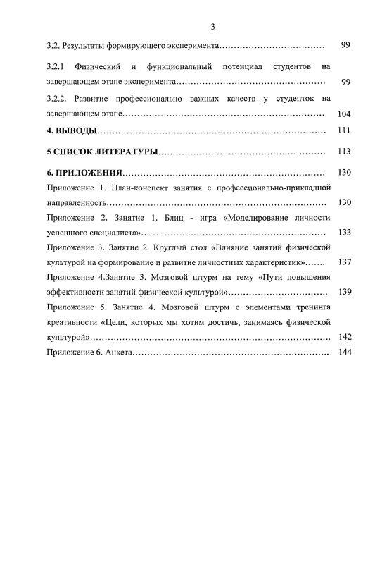 Содержание Методика профессиональной физической культуры студенток строительных специальностей