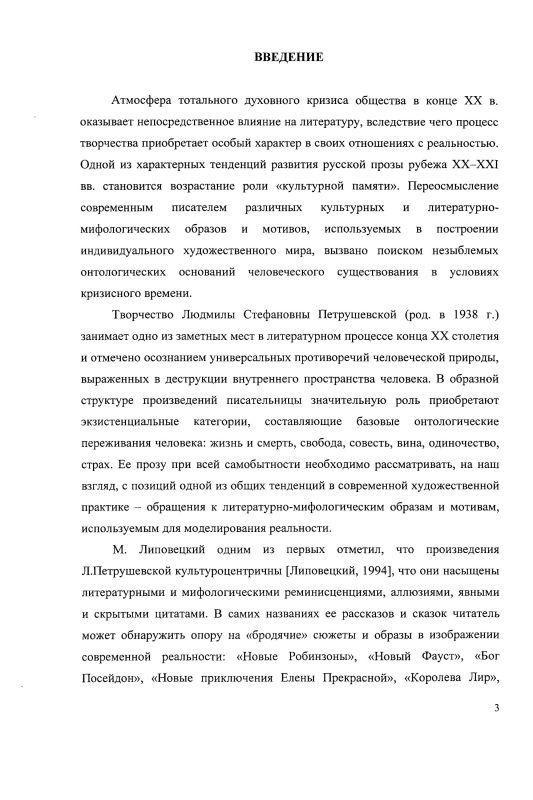 Содержание Функции литературно-мифологической образности в прозе Л. Петрушевской