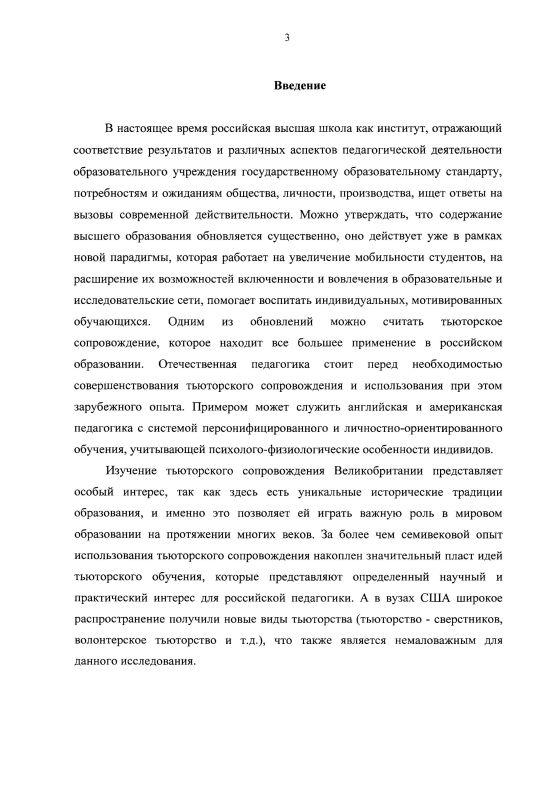 Содержание Тьюторское сопровождение студентов высших учебных заведений: сравнительный анализ зарубежной и российской практики