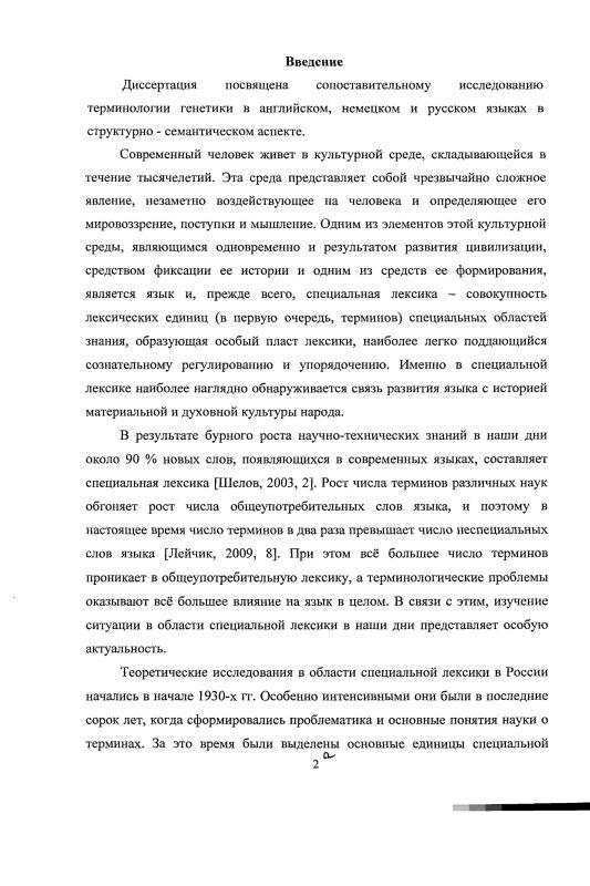 Содержание Структурно-семантический анализ терминологии генетики в английском, немецком и русском языках