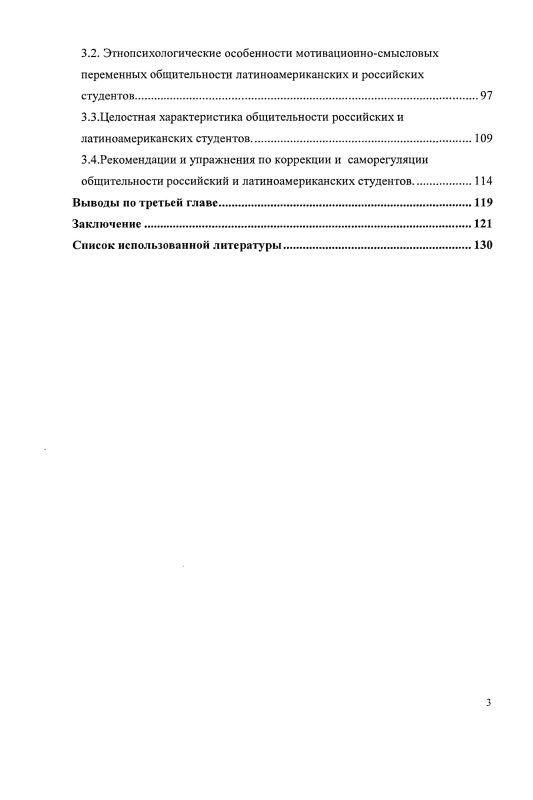 Содержание Этнопсихологические особенности общительности латиноамериканских и российских студентов