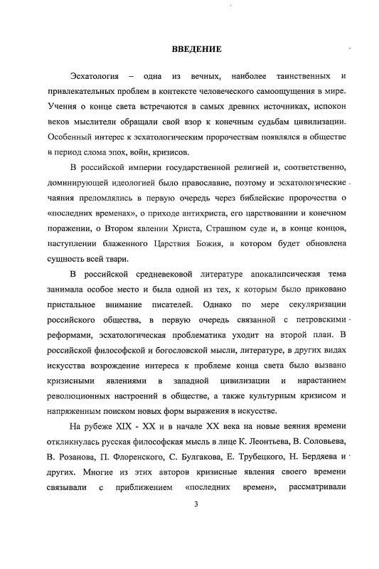 Содержание Апокалипсическая семантика в поэзии Анны Ахматовой
