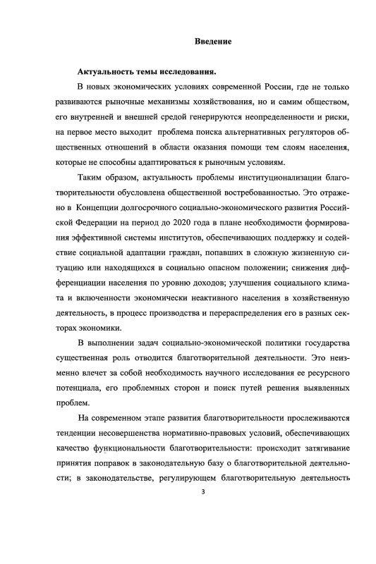 Содержание Экономическое содержание и формы институционализации благотворительности в России