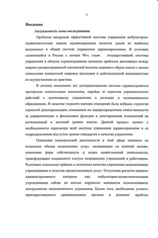 Содержание Система управления в амбулаторно-поликлинических учреждениях России