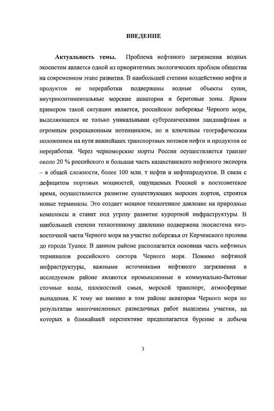 Содержание Пространственно-временные закономерности распределения и трансформации нефтяного загрязнения на побережье Черного моря : от Керченского пролива до г. Туапсе