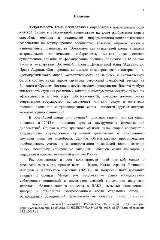 """Содержание Роль """"мягкой силы"""" во внешней политике России : на примере российско-бразильских отношений"""