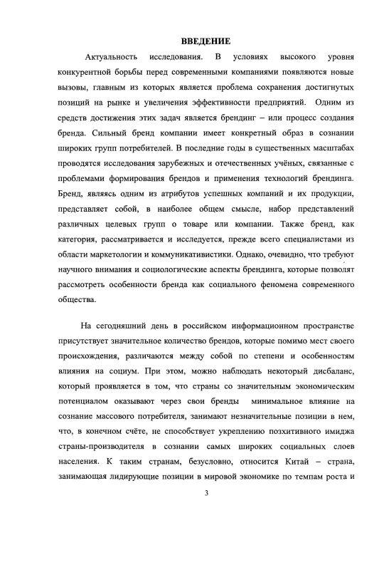 Содержание Особенности восприятия китайских брендов российскими целевыми аудиториями