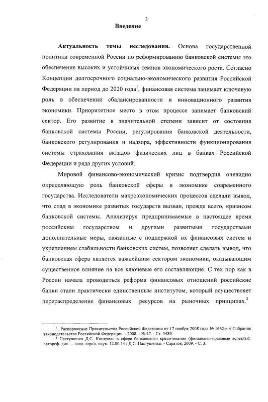 Содержание Государственная политика в сфере реформирования банковской системы современной России